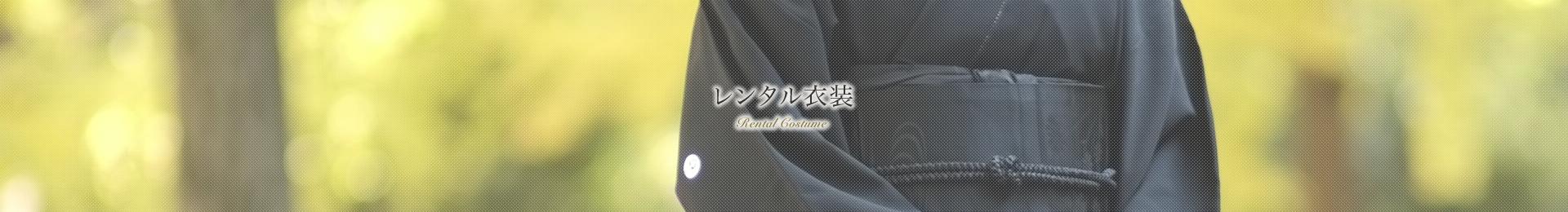 レンタル衣装