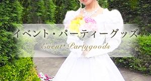 イベント・パーティーグッズ