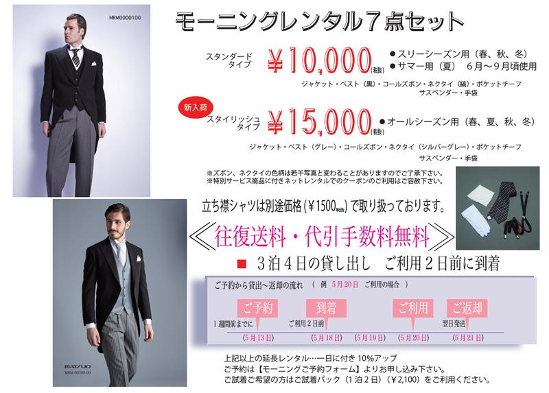 モーニングレンタル7点セット 10,000円(税抜)